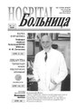 Больница-2000-07-08.pdf
