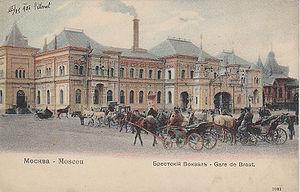 Moscow Smolenskaya railway station - Image: Брестский вокзал