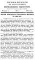 Вологодские епархиальные ведомости. 1900. №03, прибавления.pdf