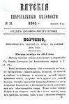 Вятские епархиальные ведомости. 1865. №21 (дух.-лит.).pdf