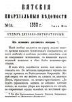 Вятские епархиальные ведомости. 1880. №14 (дух.-лит.).pdf