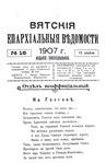 Вятские епархиальные ведомости. 1907. №15 (неофиц.).pdf