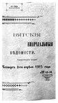 Вятские епархиальные ведомости. 1915. №13-14.pdf