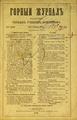 Горный журнал, 1882, №01 (январь).pdf