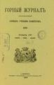 Горный журнал, 1883, №10 (октябрь).pdf