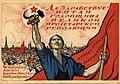 Да здравствует пятая годовщина великой пролетарской революции (плакат).jpg