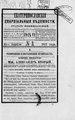 Екатеринославские епархиальные ведомости Отдел официальный N 8 (15 апреля 1877 г) Год 6.pdf
