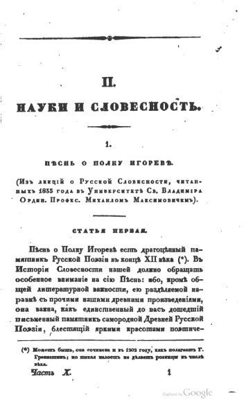 File:ЖМНП 10 Песнь о полку Игореве.djvu