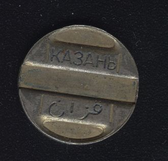 İske imlâ alphabet - Another example of modern use of Arabic script in Tatar: telephone token, used in mid 1990s in Kazan telephone network. The word Kazan is written in Russian (Казань) and Tatar, İske imlâ (قزان).
