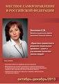 """Журнал """"Местное самоуправление в Российской Федерации"""" 2013 10-12.pdf"""