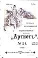 Журнал «Артист». №24.pdf