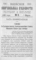 Киевские епархиальные ведомости. 1900. №05. Часть неофиц.pdf