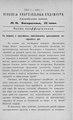 Киевские епархиальные ведомости. 1903. №16. Часть неофиц.pdf