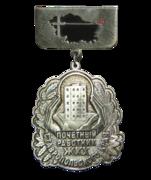 Нагрудный знак «Почётный работник жилищно-коммунального хозяйства Ставропольского края».png