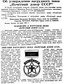 Об утверждении знака Почётный донор СССР.jpg