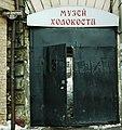 Одесский Музей Холокоста.jpg