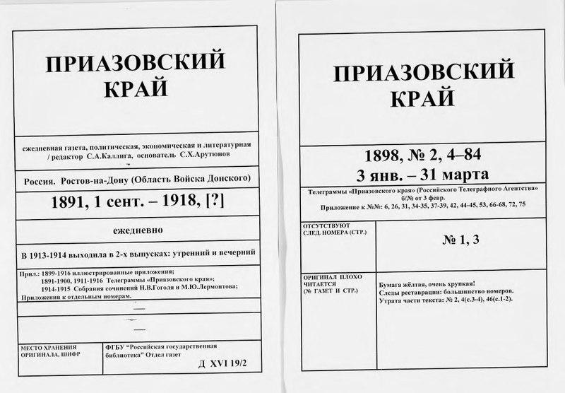 File:Приазовский край 1898 -002-029 (январь).pdf