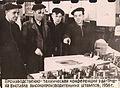 Производственно-техническая конференция завода труд на выставке высокопроизводительных штампов 1956 год.jpg