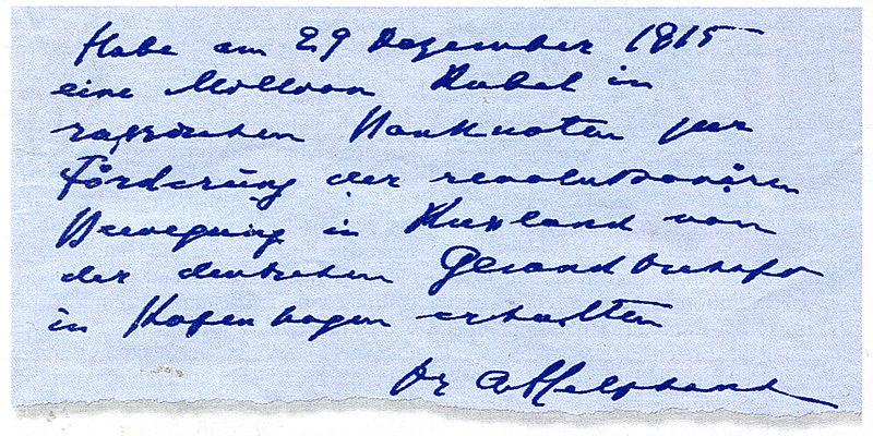 File:Расписка Парвуса.jpg
