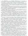 Решение на Окръжен Съд Благоевград-4.jpg