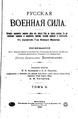 Русская военная сила Том 2 1892.pdf