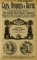 Сад Огород и Бахча 1909 №12.pdf