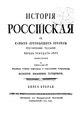 Татищев В Н История Российская с самых древнейших времен Кн 2 1773 РГБ.pdf