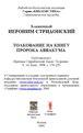 Творения блаженного Иеронима Стридонского Часть 14 Толкование на пророка Аввакума 1898.pdf