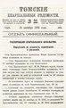 Томские епархиальные ведомости. 1892. №20.pdf