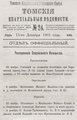 Томские епархиальные ведомости. 1901. №24.pdf