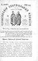 Черниговские епархиальные известия. 1908. №20.pdf