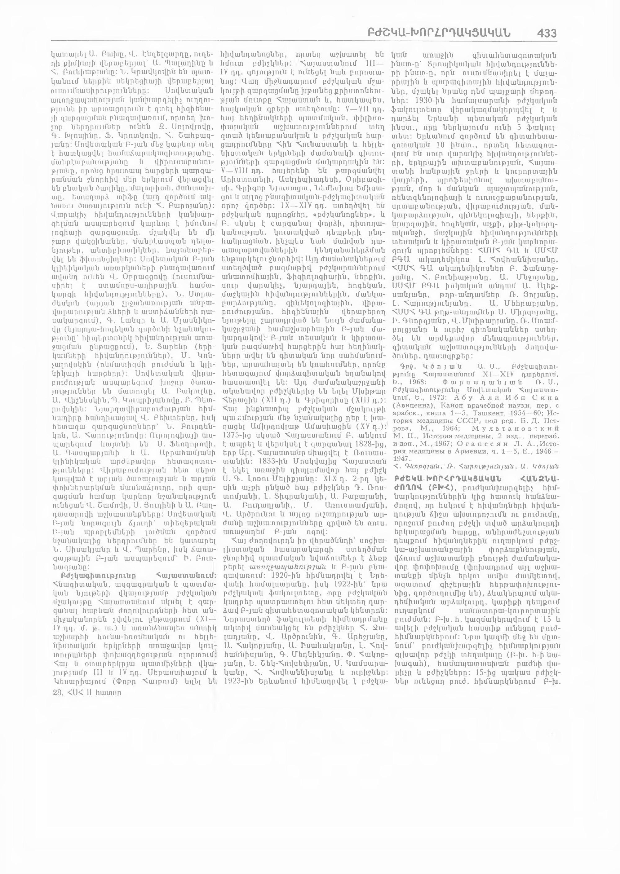 http://upload.wikimedia.org/wikipedia/commons/thumb/0/07/Հայկական_Սովետական_Հանրագիտարան_%28Soviet_Armenian_Encyclopedia%29_2.djvu/page433-2000px-Հայկական_Սովետական_Հանրագիտարան_%28Soviet_Armenian_Encyclopedia%29_2.djvu.jpg