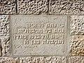 פסוק מישעיהו נא ברובע היהודי (6891184445).jpg