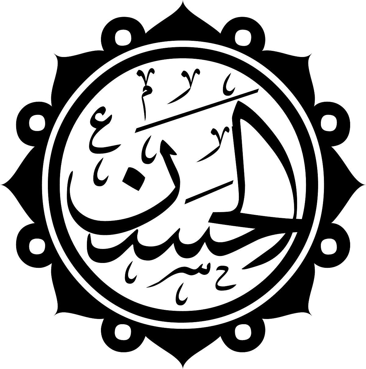 دیوان الإمام السجاد زين العابدين علي بن الحسين بن علي أبي طالب (ع) - تحقيق  ماجد أحمد العطية