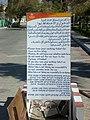 لوحة أرشادات على مدخل فندق طابا كتبت بالعربية والانجليزية والعبرية.JPG