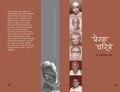प्रेरक चरित्रे (Prerak Charitre).pdf