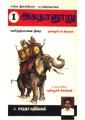அகநானூறு 1, புலியூர்க் கேசிகன்.pdf