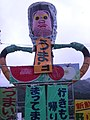 うまいヨ - panoramio.jpg
