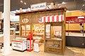 なつかし商店 (37082282553).jpg