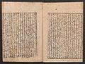 ぶんしやう物語-The Tale of Bunshō (Bunshō monogatari) MET JIB122 1 005.jpg