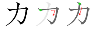 Ka (kana) - Stroke order in writing カ