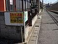 マルフク看板 千葉県松戸市栗山 - panoramio (2).jpg