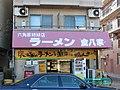 ラーメン 金八家 - panoramio.jpg