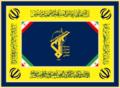 伊斯蘭革命衛隊之旗.png