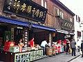 千層餅店 - panoramio.jpg