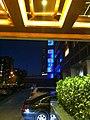 宝林轩国际大酒店 - panoramio.jpg