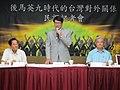 後馬英九時代的台灣對外關係 民調記者會 20160623.jpg