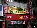 東森房屋天母Sogo加盟店 20080717.jpg