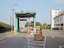 東浜出入口 - Wikipedia