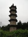 水口石塔.PNG